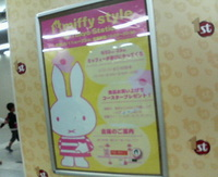 Miffy_style