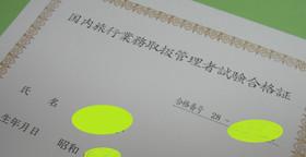 Ryokougyoumu2