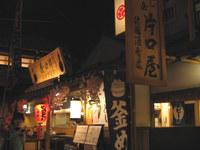 katakuchi-ya
