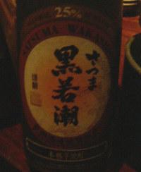 Kurowakashio