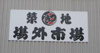 tsukiji-board